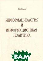 Информациология и информационная политика. 2-е изд.  Попов В.Д. купить