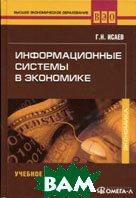 Информационные системы в экономике.Учебник. 4-е стер., стер  Исаев Г.Н. купить