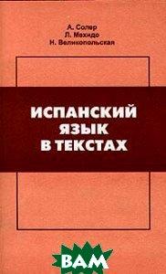 Испанский язык в текстах. 3-е издание  Солер А.  купить