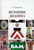 История дизайна  Лаврентьев А.Н. купить