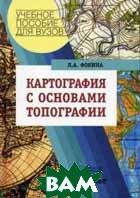 Картография с основами топографии  Фокина Л.А. купить