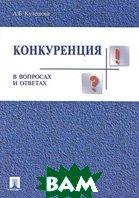 Конкуренция в вопросах и ответах  А. Б. Кулешова купить