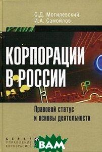 Корпорации в России: Правовой статус и основы деятельности  Могилевский С.Д купить