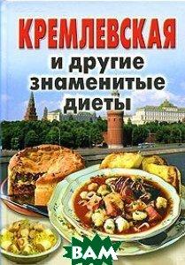 Кремлевская и другие знаменитые диеты   купить
