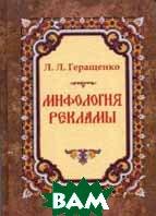 Мифология рекламы  Геращенко Л.Л купить