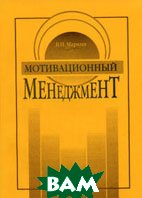 Мотивационный менеджмент  Маркин В.Н. купить