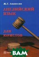 Английский язык для юристов. 2-е издание  Аванесян Ж.Г. купить
