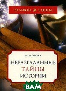 Неразгаданные тайны истории  Бегичева В. купить