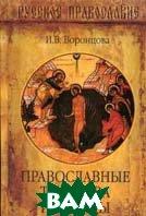 Православные таинства и обряды  Воронцова И.В. купить