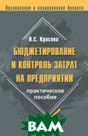Бюджетирование и контроль затрат на предприятии. 3-е издание  Красова О.С. купить