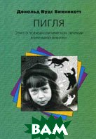 Пигля: Отчет о психоаналитическом лечении маленькой девочки  Винникотт Д.В.  купить