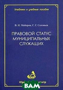 Правовой статус муниципальных служащих  Майоров В.И. купить