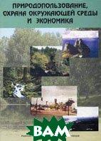 Природопользование, охрана окружающей среды и экономика. Теория и практикум  Хаустов А.П.  купить