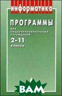 Программы для общеобразовательных учреждений. Информатика 2-11 классы. 3-е издание  Бородин М.Н. купить