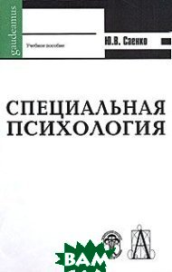 Специальная психология  Ю. В. Саенко купить