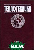 Теплотехника. Учебник для вузов  Камфер Г.М., Шатров М.Г., ЛУКАНИН В.Н.  купить