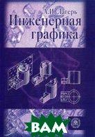 Инженерная графика. 4-е издание  Лагерь А.И.  купить