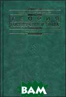 Теория государства и права. Учебник - 2 изд.  Малько А.В., Матузов Н.И.  купить