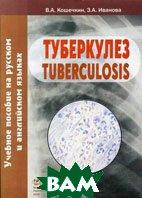 Туберкулез.Tuberculosis. Учебное пособие  Кошечкин В.А., Иванова З.А. купить