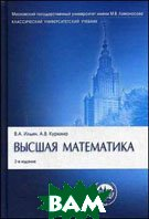 Высшая математика. Учебник. 3-е издание  Ильин В.А., Куркина А.В. купить
