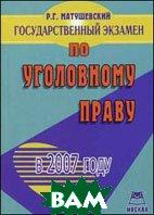 Государственный экзамен по уголовному праву в 2008 году  Матушевский Р.Г.  купить