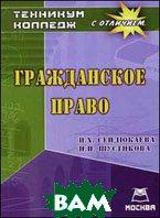 Гражданское право  Сендюкаева Н.Х., Шустикова И.Н. купить