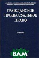 Гражданское процессуальное право. Учебник  Алехина С.А.  купить