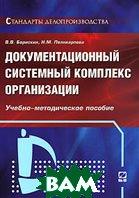 Документационный системный комплекс организации. Серия: Стандарты делопроизводства  В. В. Борискин, Н. М. Поликарпова купить