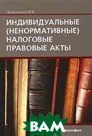 Индивидуальные (ненормативные) налоговые правовые акты  И. В. Дементьев купить