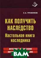 Как получить наследство? Настольная книга наследника. 2-е издание  Трофимов С.А. купить