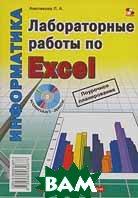 Лабораторные работы по Excel   Л. А. Анеликова купить