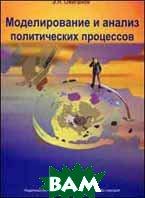 Моделирование и анализ политических процессов  Ожиганов Э.Н. купить