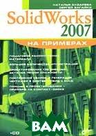 SolidWorks 2007 на примерах   Наталья Дударева, Сергей Загайко купить