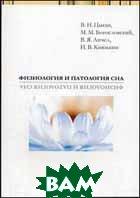 Физиология и патология сна  Князькин И.В., Апчел В.Я., Богословский М.М., Цыган В.Н.  купить