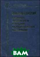 Микробиология с основами эпидемиологии и методами микробиологических исследований. Учебник для средних медицинский учебных заведений  Сбойчаков В.Б.  купить