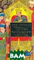 Поиски вымышленного царства. Легенда о `государстве пресвитера Иоанна`  Лев Гумилев  купить