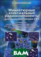 Миниатюрные коаксиальные радиокомпоненты для микроэлектроники СВЧ.  2 изд.  Джуринский К.Б.  купить
