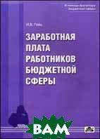 Заработная плата работников бюджетной сферы.  2-е изд, перераб  Гейц И.В.  купить