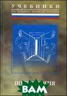 Политология. Учебник - 2 изд.  Комаровский В.С.  купить