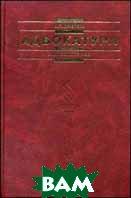 Адвокатура - 2 изд.  Кучерена А.Г. купить