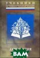 Акмеология. Учебник - 2 изд.  Деркач А.А.  купить