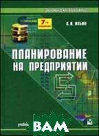 Планирование на предприятии. Учебное пособие - 2 изд.  Ильин А.И.  купить
