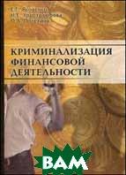 Криминализация финансовой деятельности  Яковенко Е.Г., Христолюбова Н.Е., Потехина О.А.  купить