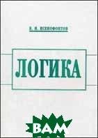 Логика. Учебно-методическое пособие. 2-е изд  Ксенофонтов В.Н.  купить