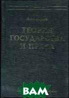 Теория государства и права. Учебник для вузов - 3 изд.  Сырых В.М.  купить