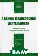 Комментарий к Федеральному закону `О банках и банковской деятельности` - 2 изд.  Вострикова Л.Г.  купить