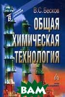 Общая химическая технология  В. С. Бесков купить