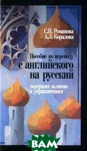 Пособие по переводу с английского на русский 5-е издание  Романова С.П., Коралова А.Л. купить