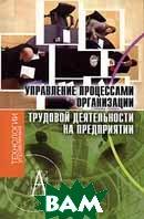 Управление процессами организации трудовой деятельности на предприятии  Под ред. Короткова Э.М., Гагаринской Г.П. купить