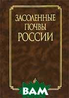 Засоленные почвы России  Панкова Е.И. купить